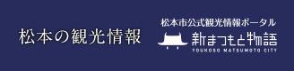 松本の観光情報 松本市公式観光情報ポータル 新まつもと物語